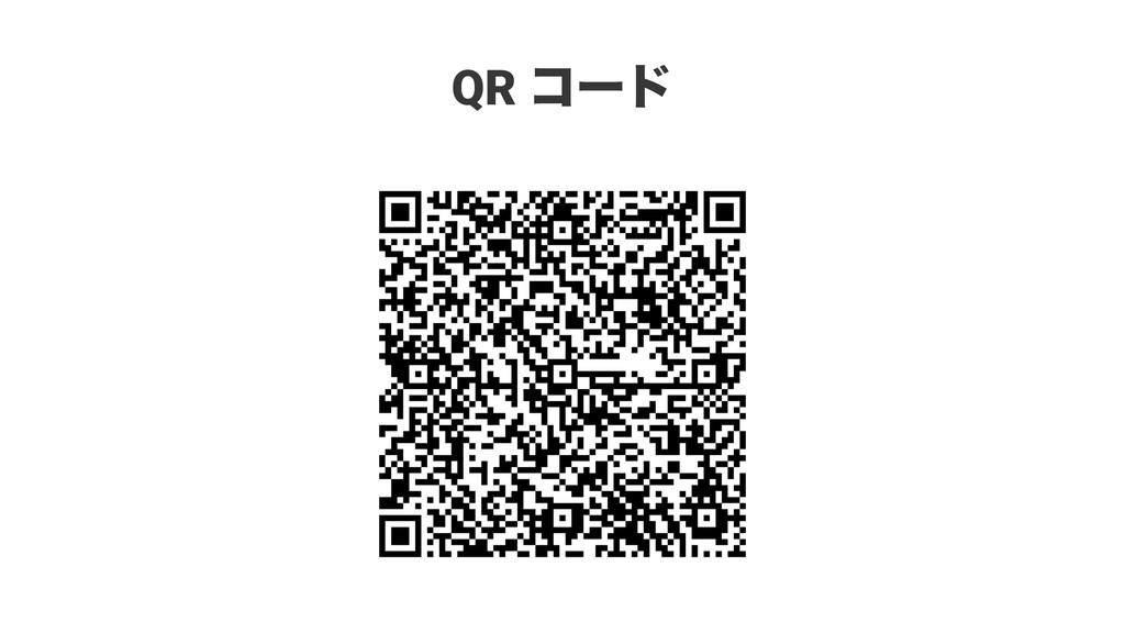 QR ίʔυ