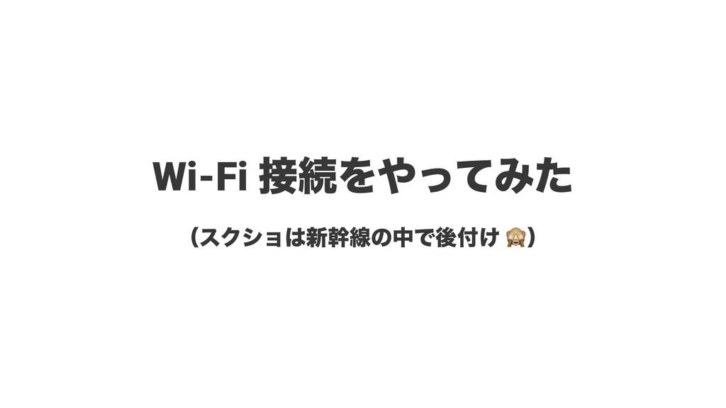 Wi-Fi ଓΛͬͯΈͨ ʢεΫγϣ৽װઢͷதͰޙ͚ !ʣ