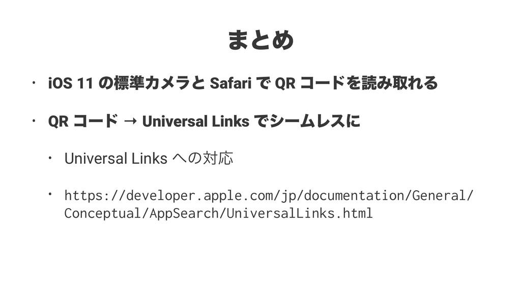 ·ͱΊ • iOS 11 ͷඪ४Χϝϥͱ Safari Ͱ QR ίʔυΛಡΈऔΕΔ • QR...