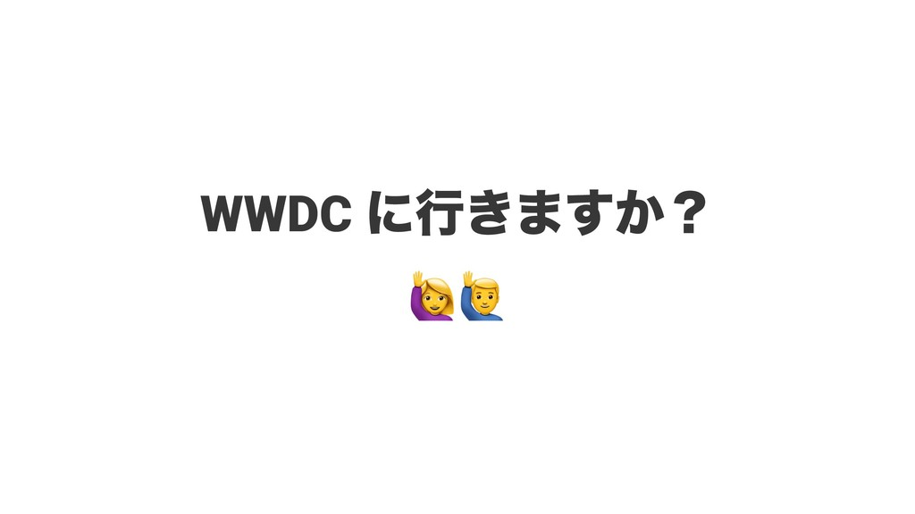 "WWDC ʹߦ͖·͔͢ʁ !"""