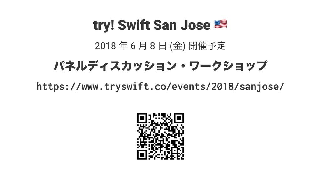 try! Swift San Jose ! 2018  6 ݄ 8  (ۚ) ։࠵༧ఆ ύ...