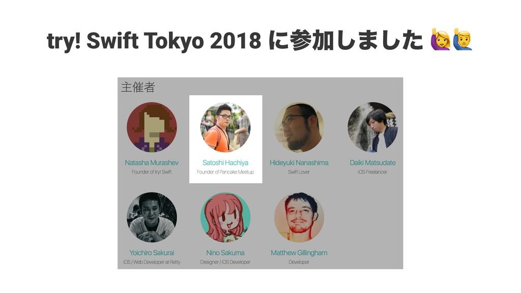 "try! Swift Tokyo 2018 ʹՃ͠·ͨ͠ !"""