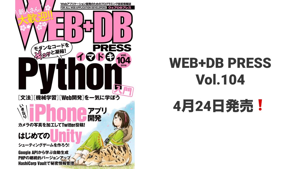 WEB+DB PRESS Vol.104 4݄24೔ൃച❗