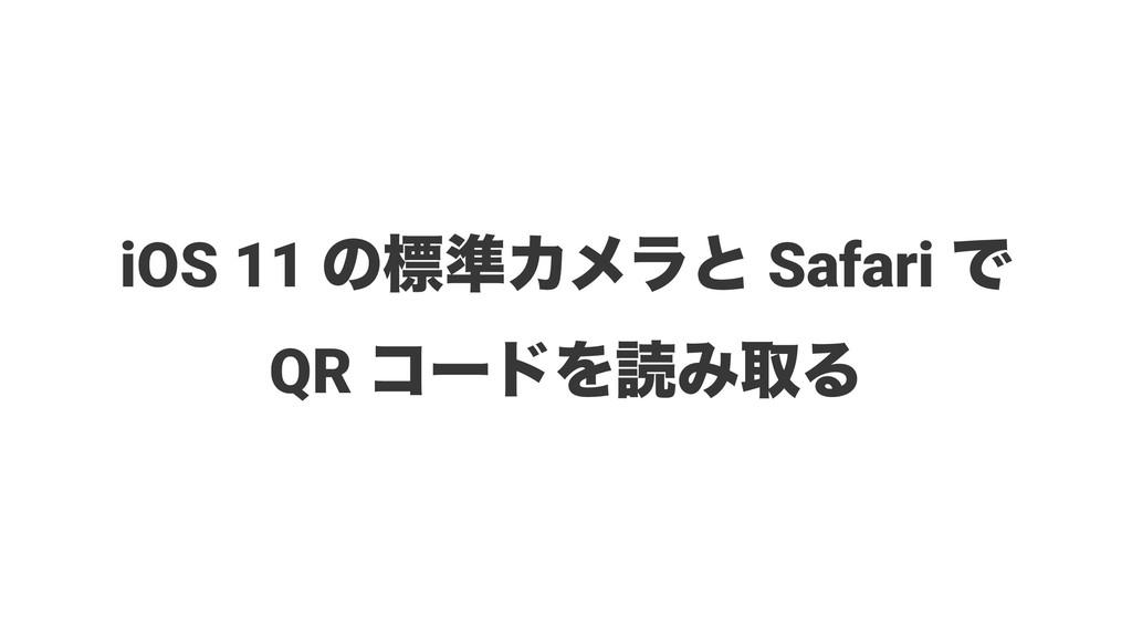iOS 11 ͷඪ४Χϝϥͱ Safari Ͱ QR ίʔυΛಡΈऔΔ
