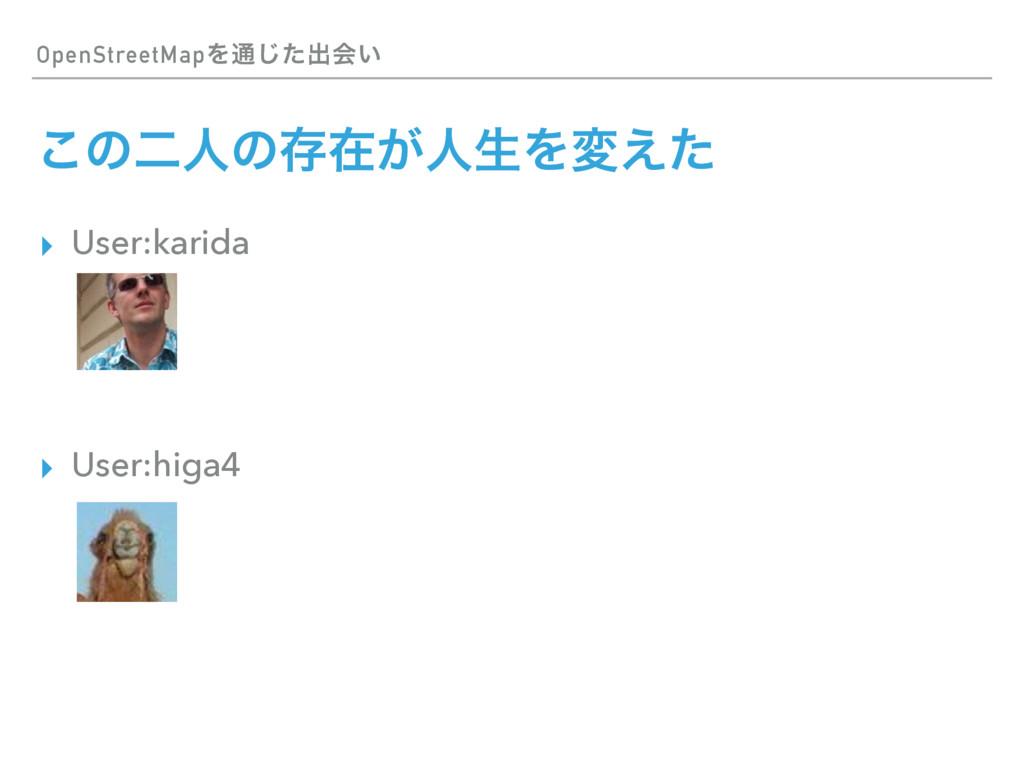 OpenStreetMapΛ௨ͨ͡ग़ձ͍ ͜ͷೋਓͷଘࡏ͕ਓੜΛม͑ͨ ▸ User:kari...