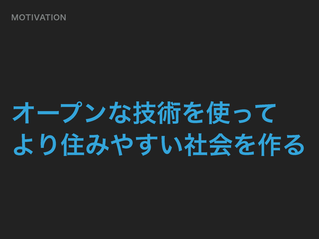 "Φʔϓϯͳٕज़Λͬͯ ΑΓॅΈ͍ࣾ͢ձΛ࡞Δ .05*7""5*0/"