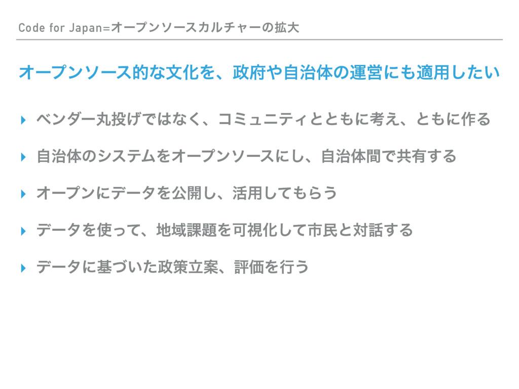 Code for Japan=ΦʔϓϯιʔεΧϧνϟʔͷ֦େ ΦʔϓϯιʔεతͳจԽΛɺ...