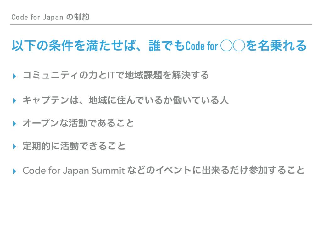 Code for Japan ͷ੍ ҎԼͷ݅Λຬͨͤɺ୭ͰCode for ̋̋Λ໊...