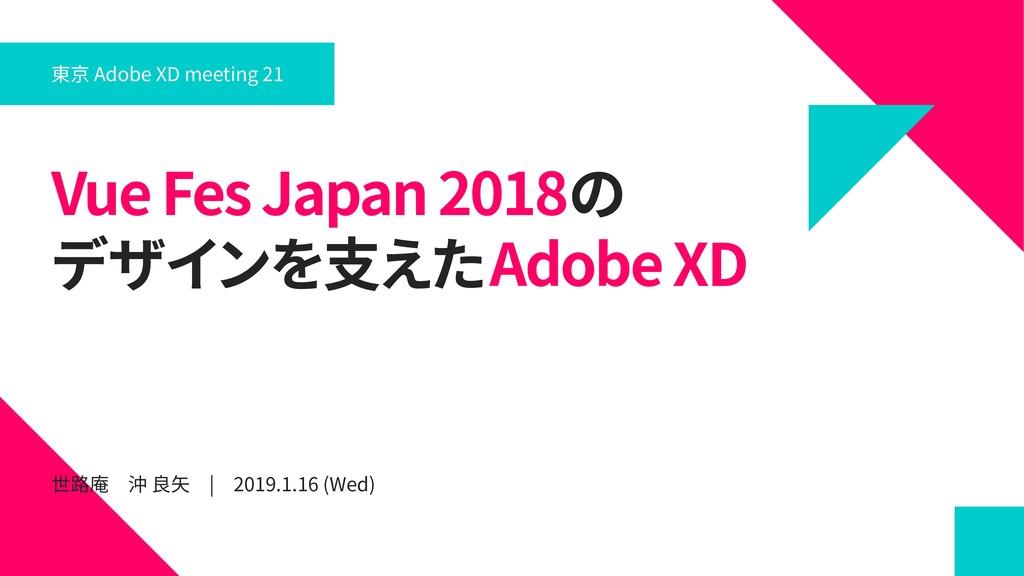 Vue Fes Japan 2018の デザインを支えたAdobe XD 世路庵 沖 良矢 |...