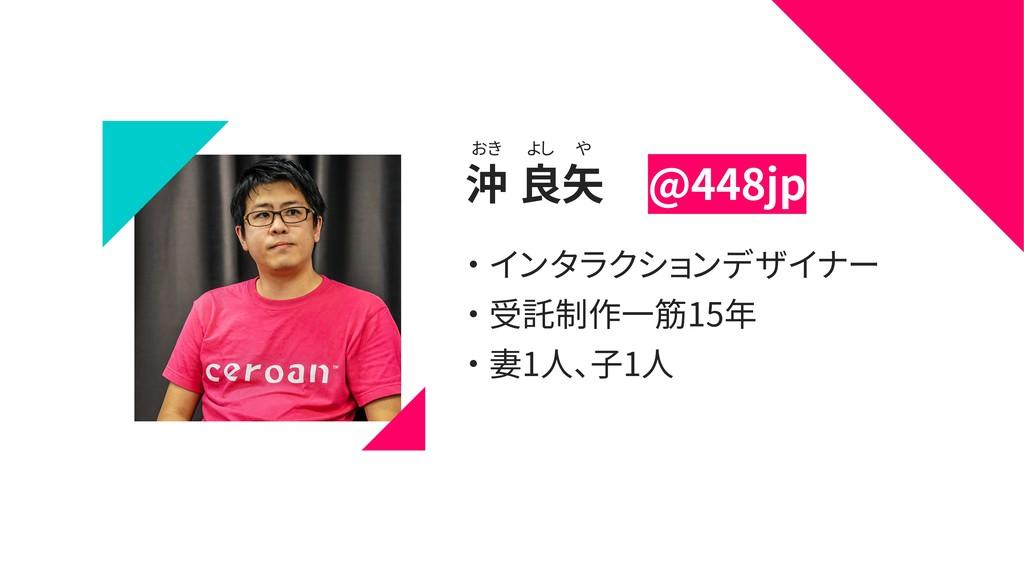沖 良矢 おき よし や ・ インタラクションデザイナー ・ 受託制作一筋15年 ・ 妻1人、...