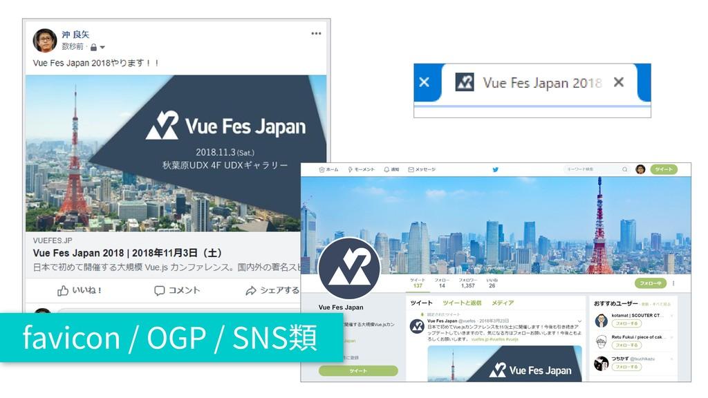 favicon / OGP / SNS類