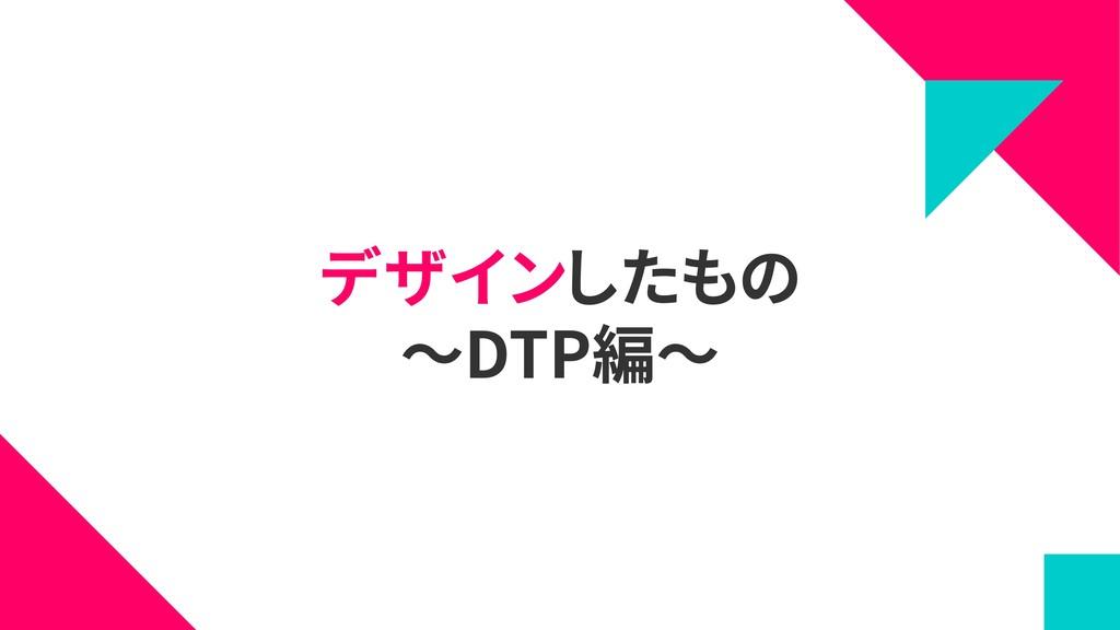 デザインしたもの ~DTP編~