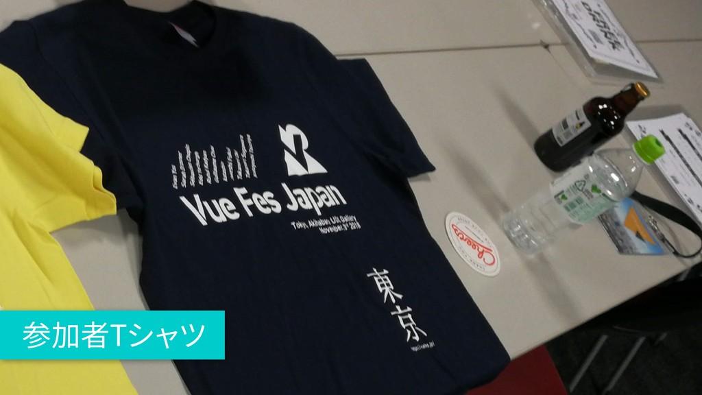 参加者Tシャツ