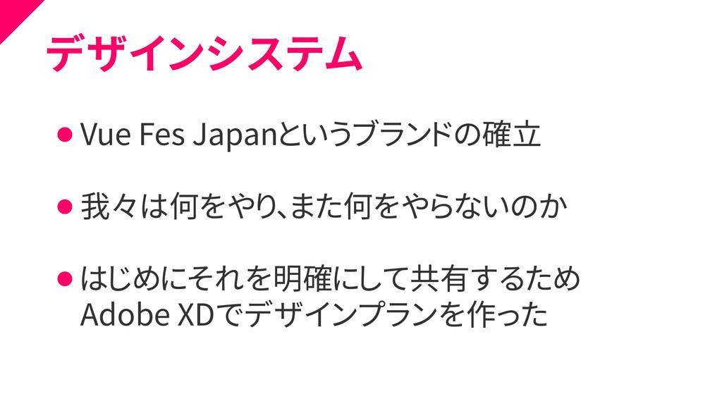 デザインシステム ⚫ Vue Fes Japanというブランドの確立 ⚫ 我々は何をやり、また...