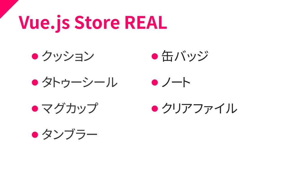 Vue.js Store REAL ⚫ クッション ⚫ タトゥーシール ⚫ マグカップ ⚫ タ...