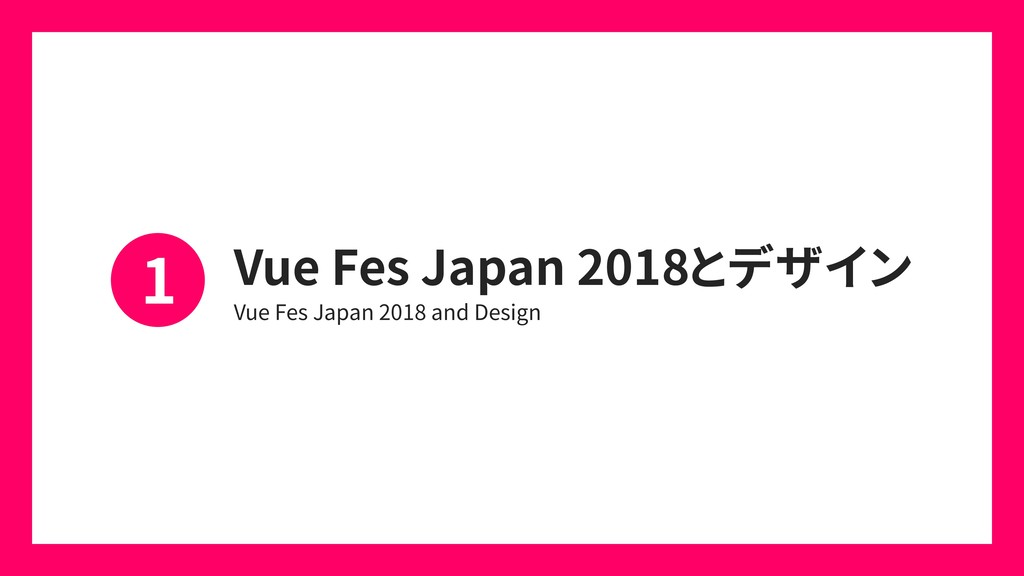 Vue Fes Japan 2018とデザイン Vue Fes Japan 2018 and ...