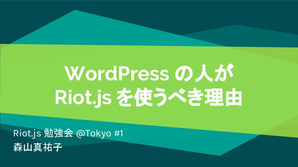 WordPress の人が Riot.js を使うべき理由 Riot.js 勉強会 @Toky...