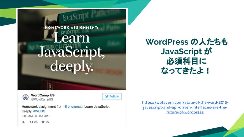 WordPress の人たちも JavaScript が 必須科目に なってきたよ! http...
