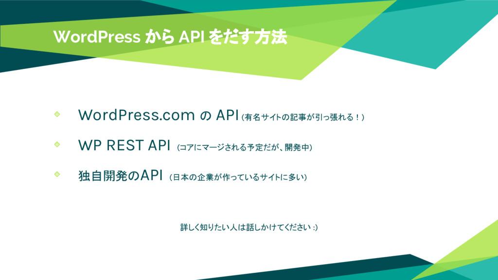 WordPress から API をだす方法 WordPress.com の API (有名サ...