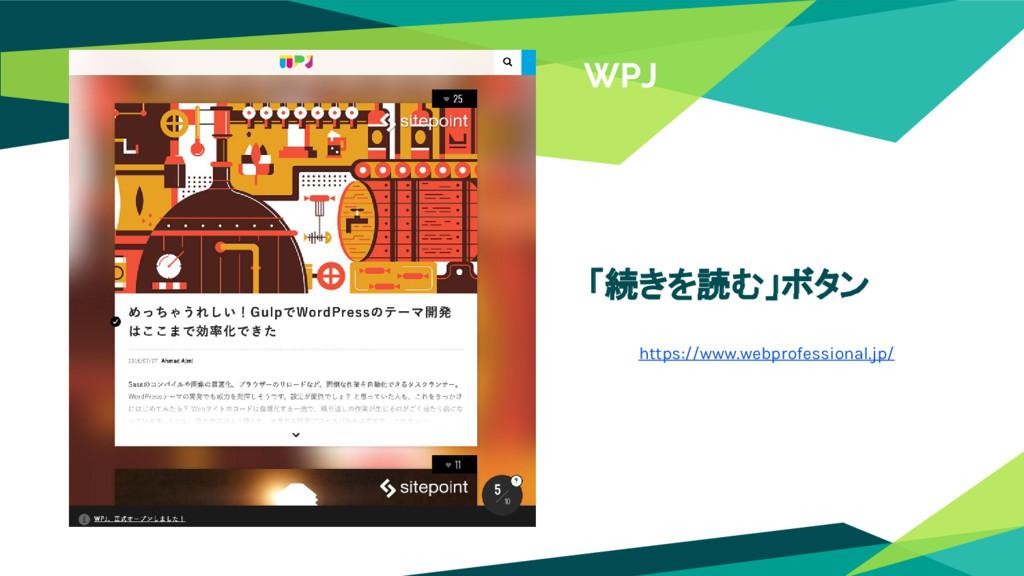 「続きを読む」ボタン https://www.webprofessional.jp/ WPJ