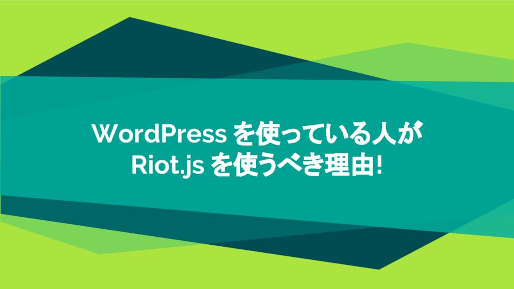 WordPress を使っている人が Riot.js を使うべき理由!