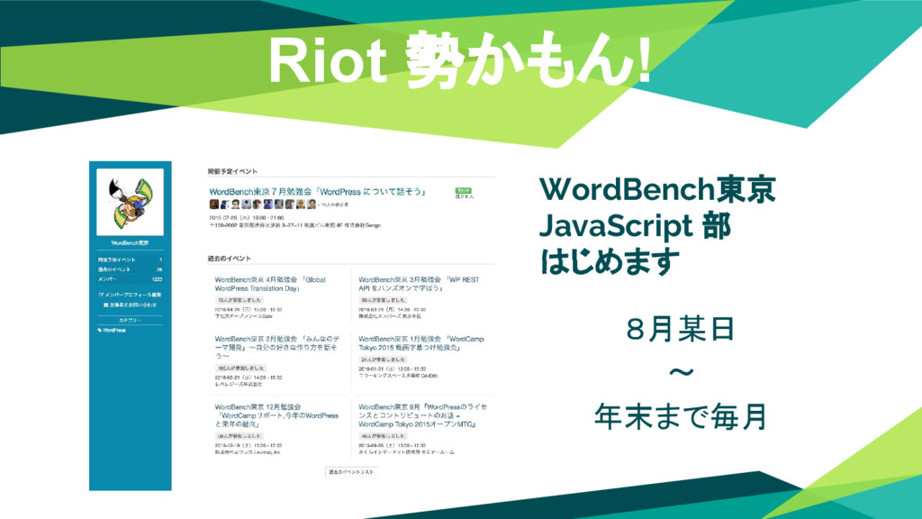 WordBench東京 JavaScript 部 はじめます 8月某日 〜 年末まで毎月 Ri...
