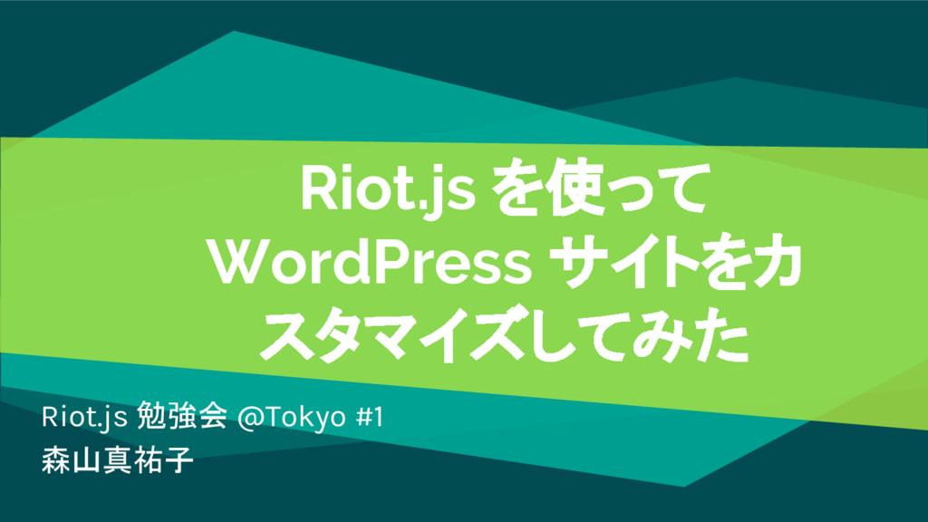 Riot.js を使って WordPress サイトをカ スタマイズしてみた Riot.js ...
