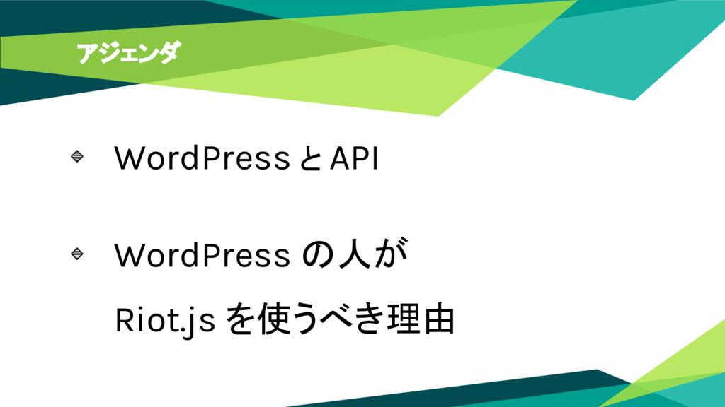 WordPress と API WordPress の人が Riot.js を使うべき理由 ア...