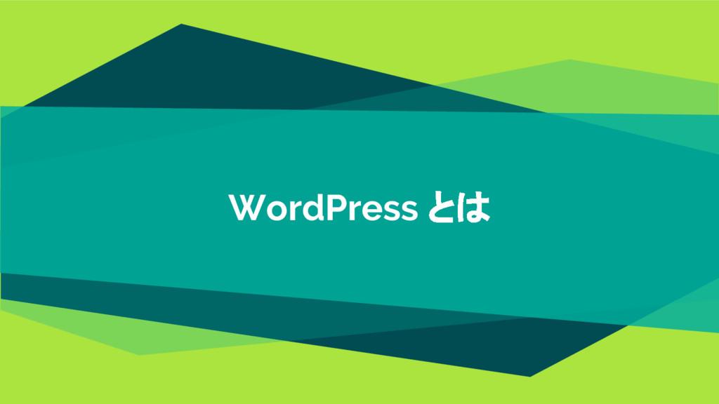 WordPress とは