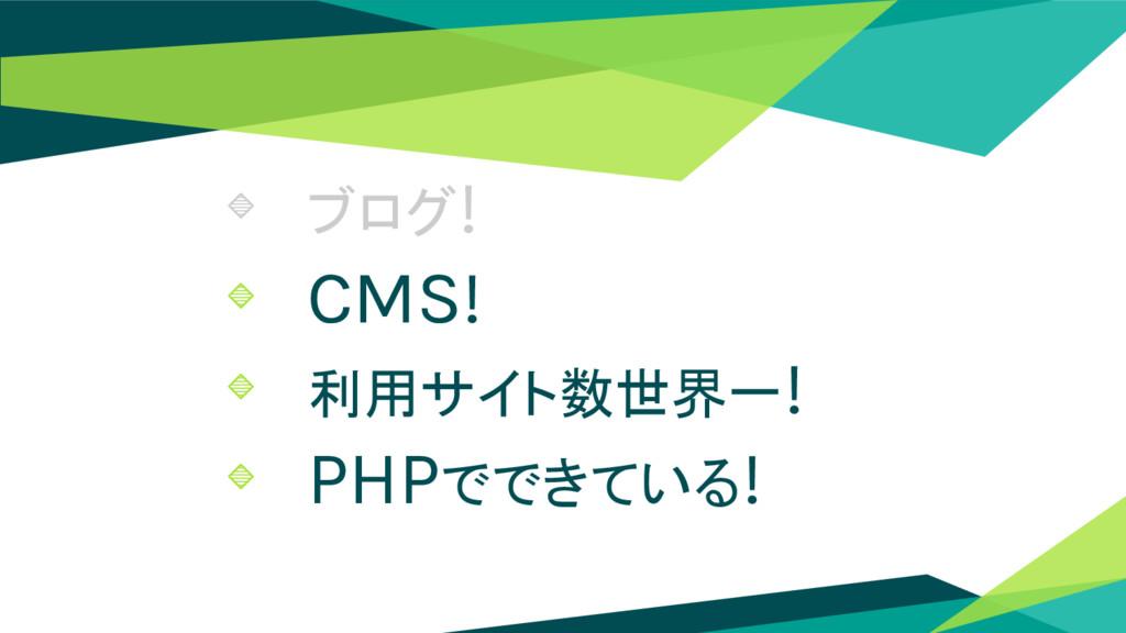 ブログ! CMS! 利用サイト数世界一! PHPでできている!