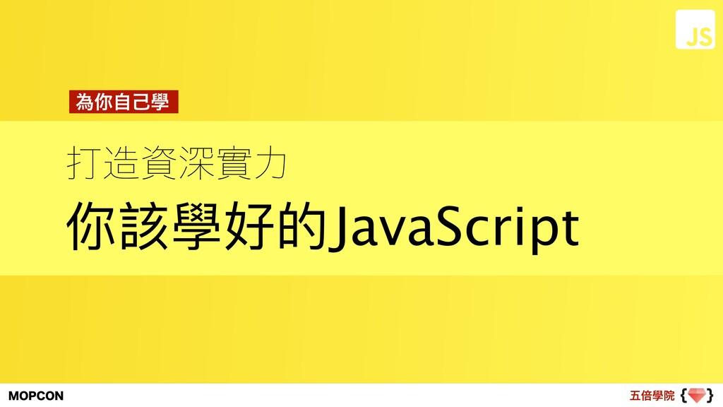 ޒഒላӃ .01$0/ ଧਂመྗ 你該學好的 JavaScript ҝ㟬ࣗݾላ