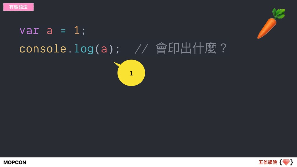ޒഒላӃ .01$0/ var a = 1; console.log(a); // 會印出什什...