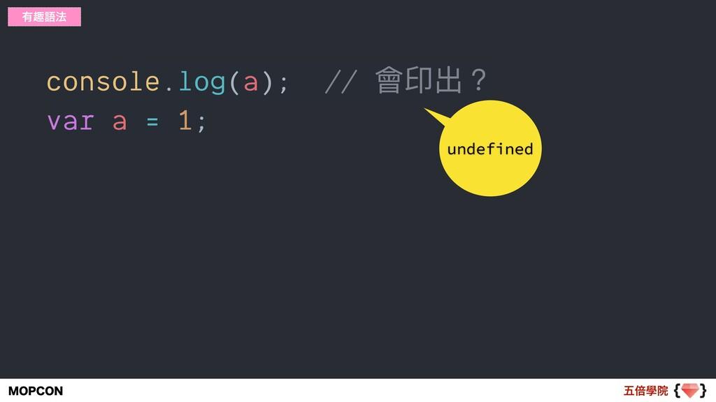 ޒഒላӃ .01$0/ console.log(a); // 會印出? var a = 1; ...