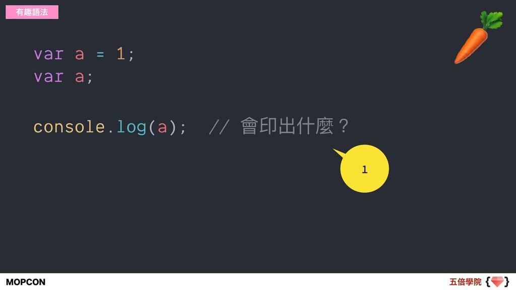 ޒഒላӃ .01$0/ var a = 1; var a; console.log(a); /...