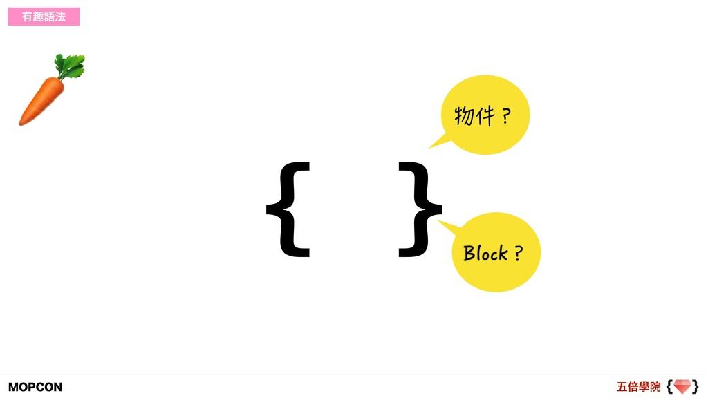 ޒഒላӃ .01$0/ { } ༗झޠ๏ 物件? Block?