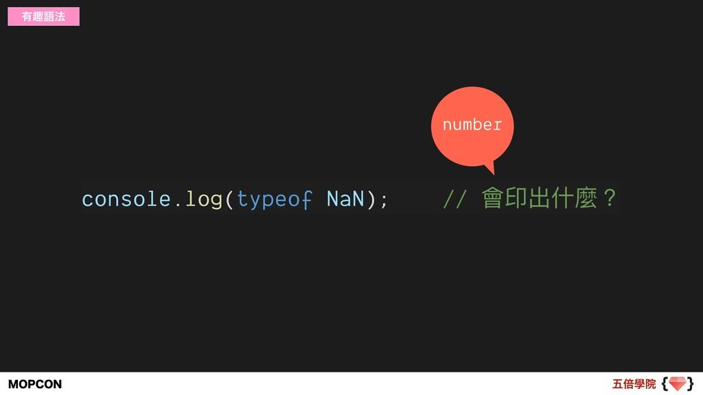 ޒഒላӃ .01$0/ console.log(typeof NaN); // 會印出什什麼?...