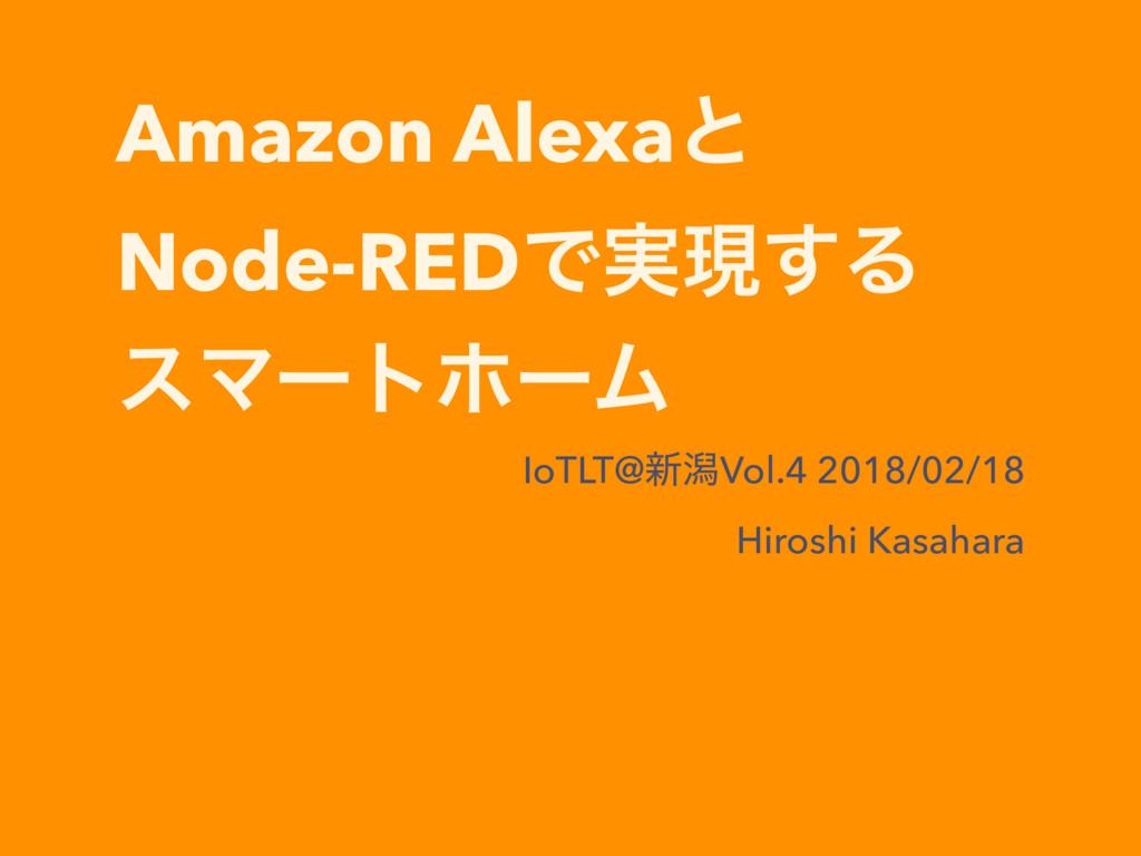 Amazon Alexaͱ Node-REDͰ࣮ݱ͢Δ εϚʔτϗʔϜ IoTLT@৽ׁVol...