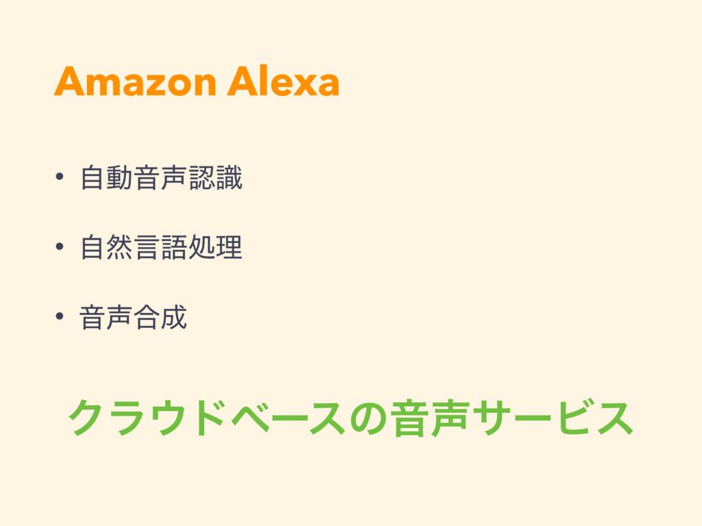 Amazon Alexa • ࣗಈԻࣝ • ࣗવݴޠॲཧ • Ի߹ ΫϥυϕʔεͷԻ...