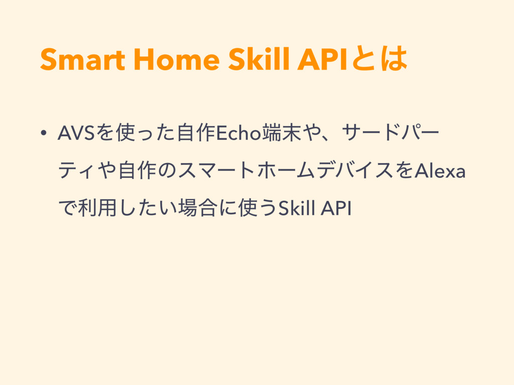 Smart Home Skill APIͱ • AVSΛͬͨࣗ࡞Echoɺαʔυύʔ...