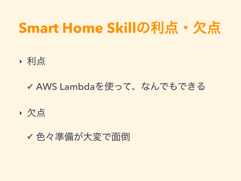 Smart Home Skillͷརɾܽ ‣ ར ✓ AWS LambdaΛͬͯɺͳΜ...