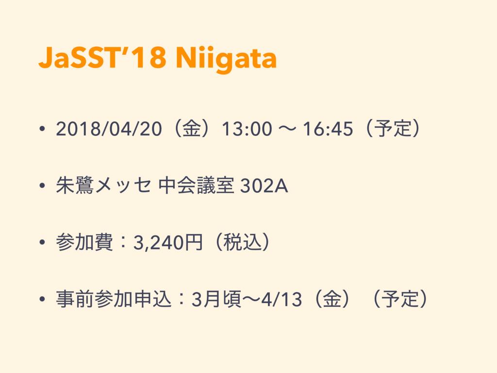 JaSST'18 Niigata • 2018/04/20ʢۚʣ13:00 ʙ 16:45ʢ༧...