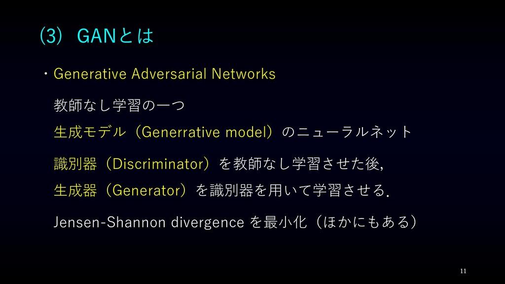 (3) GANとは ・Generative Adversarial Networks 教師なし...