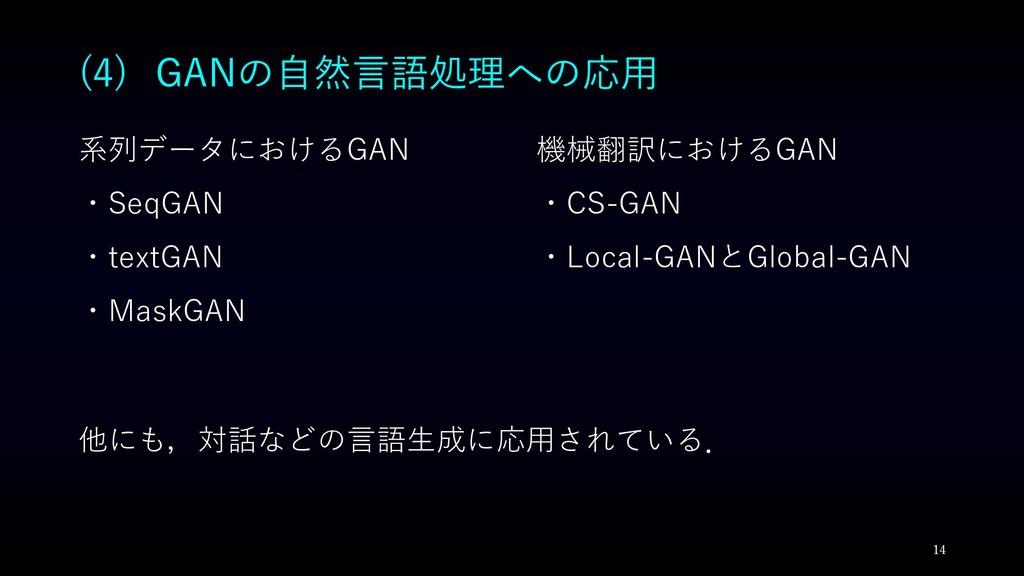 (4) GANの自然言語処理への応用 系列データにおけるGAN ・SeqGAN ・textGA...