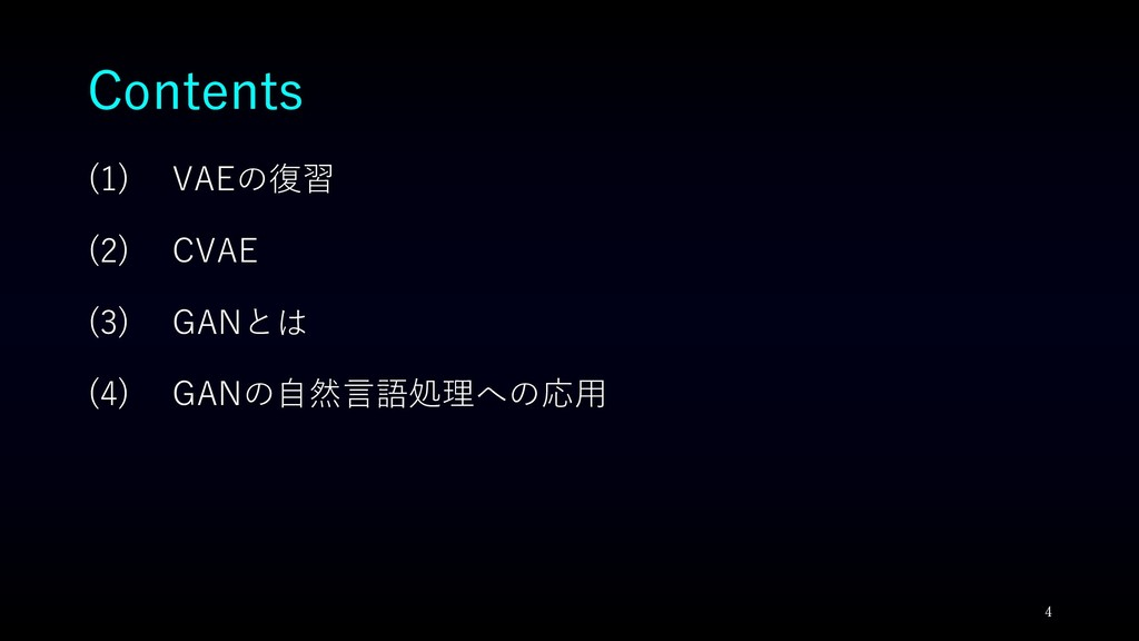 Contents (1) VAEの復習 (2) CVAE (3) GANとは (4) GANの...