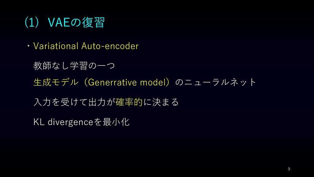 (1) VAEの復習 ・Variational Auto-encoder 教師なし学習の一つ ...