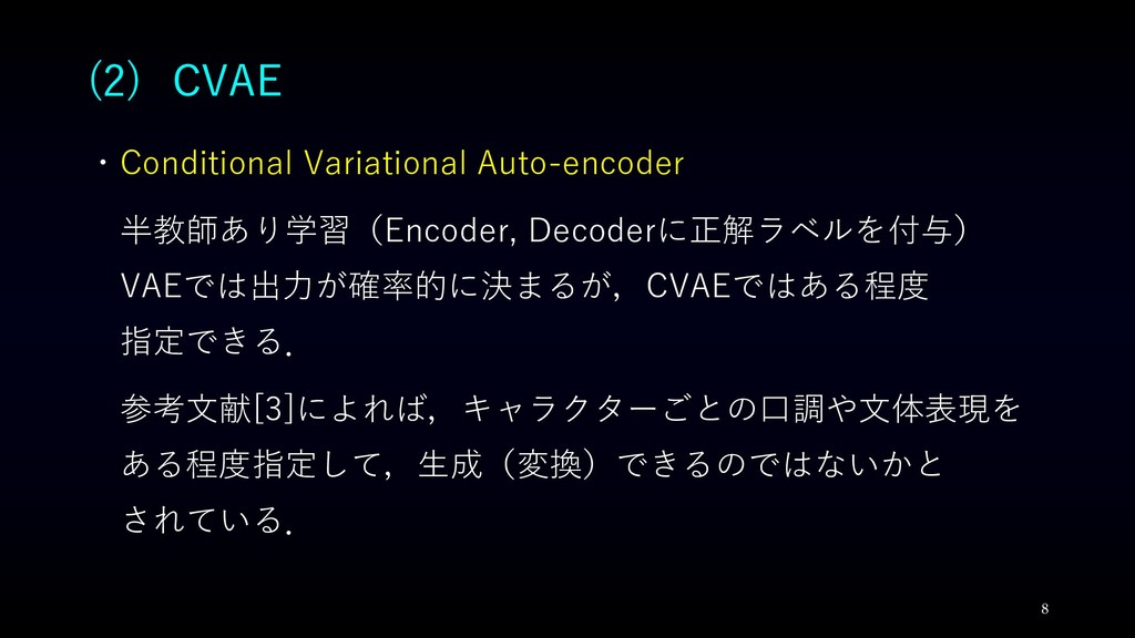 (2) CVAE ・Conditional Variational Auto-encoder ...