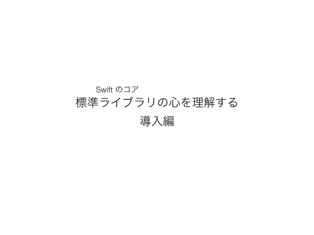 ඪ४ϥΠϒϥϦͷ৺Λཧղ͢Δ ಋೖฤ Swift ͷίΞ