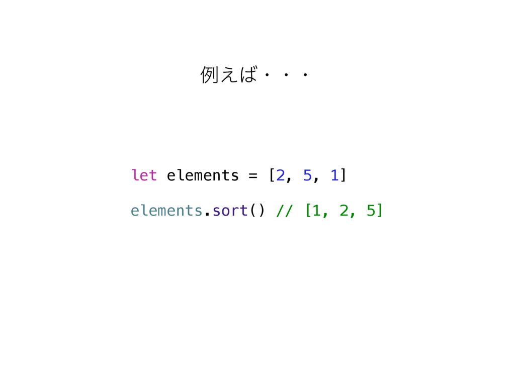 let elements = [2, 5, 1]