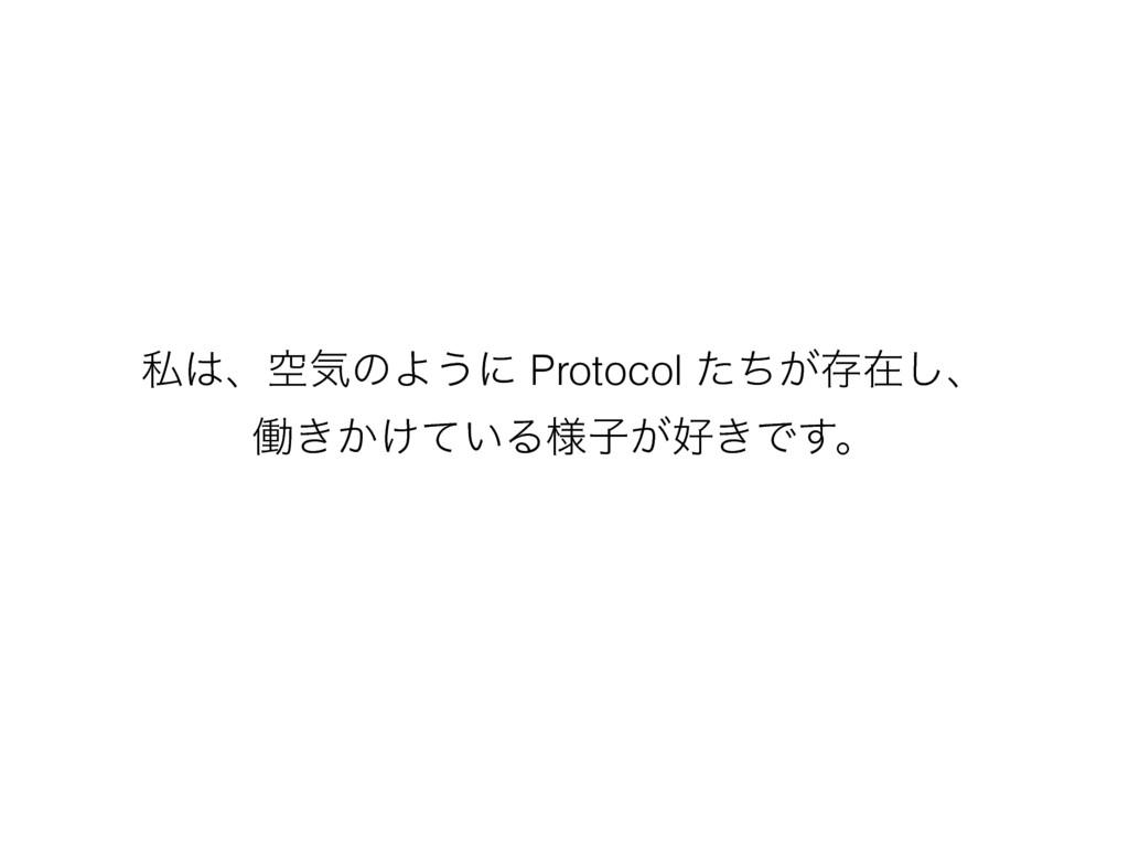 ࢲɺۭؾͷΑ͏ʹ Protocol ͕ͨͪଘࡏ͠ɺ ಇ͖͔͚͍ͯΔ༷ࢠ͕͖Ͱ͢ɻ