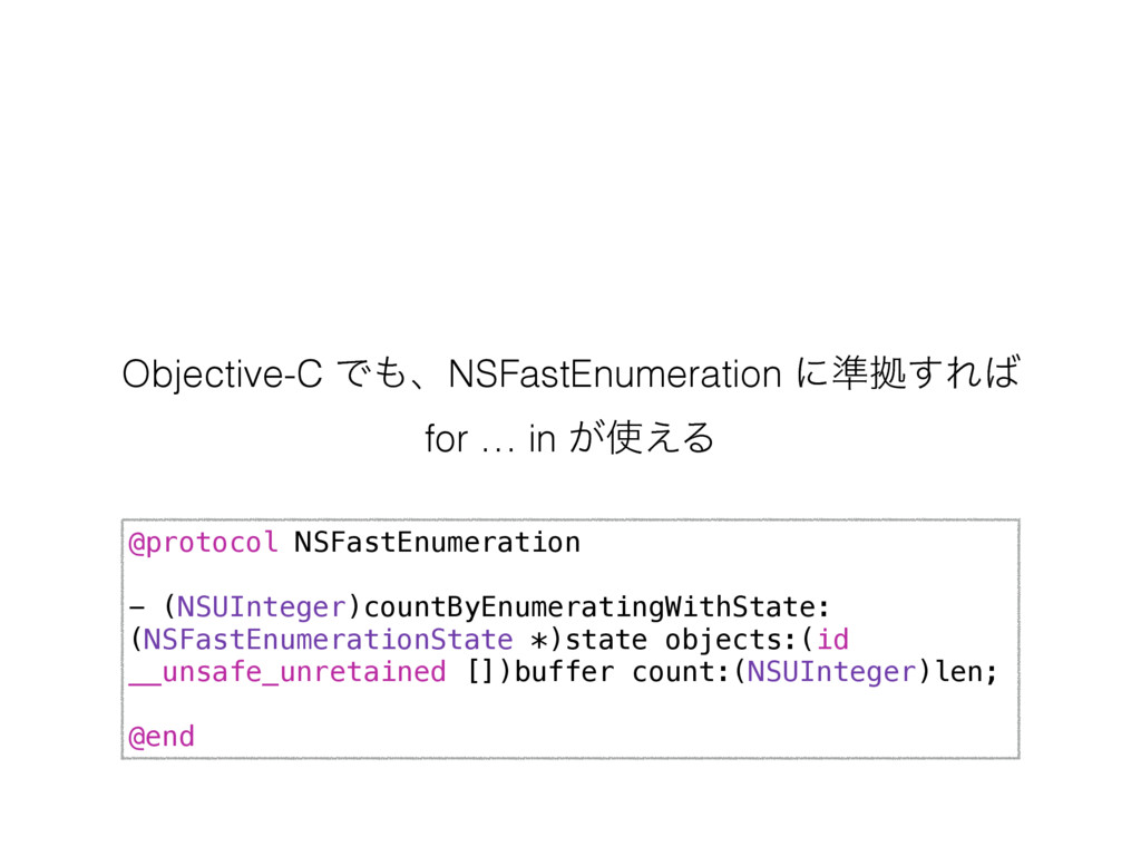 Objective-C ͰɺNSFastEnumeration ʹ४ڌ͢Ε  for …...